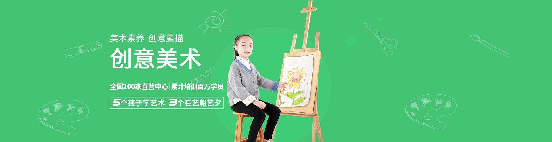 杭州艺朝艺夕创意美术