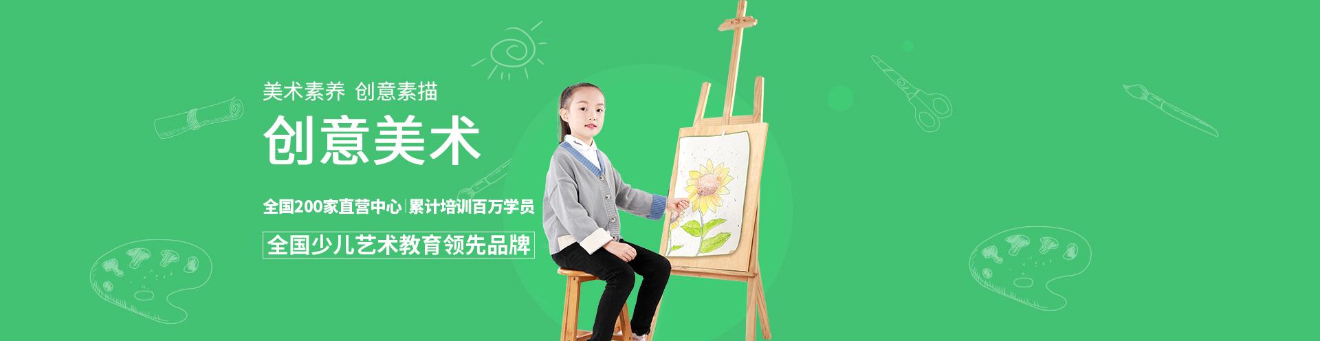 創意美術課堂