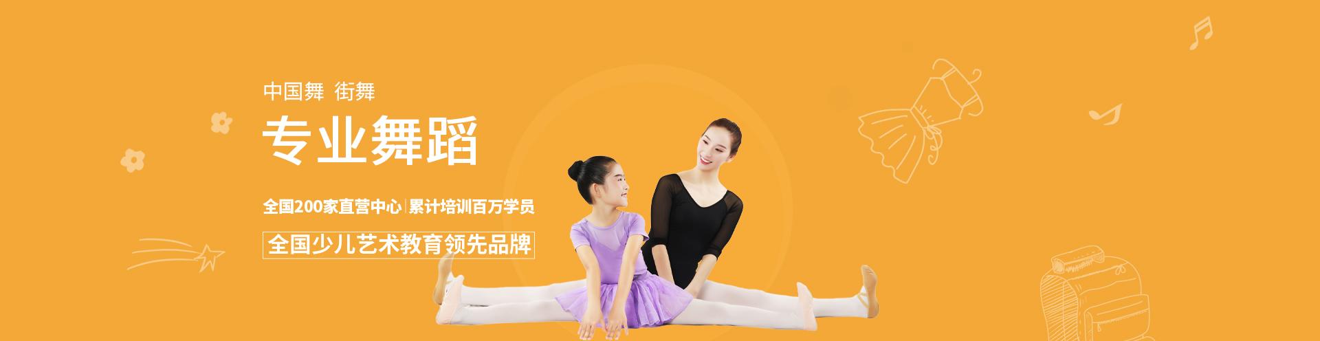 宁波艺朝艺夕少儿舞蹈