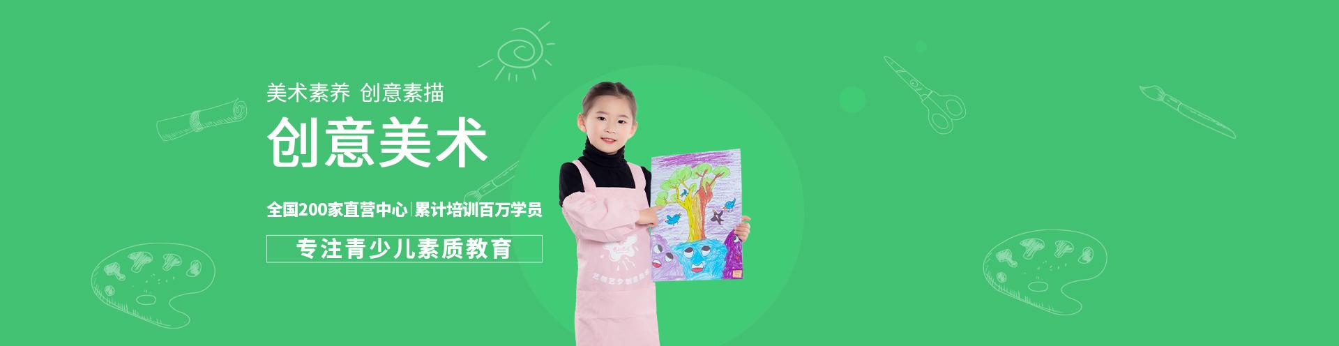 南通艺朝艺夕创意美术