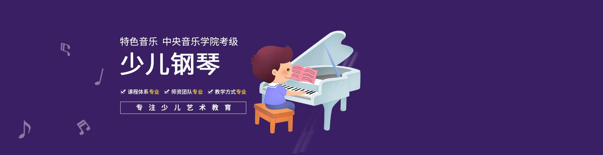 宁波艺朝艺夕少儿钢琴